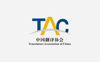 Translators Association of China, China