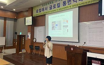 한국번역학술대회에서 TC 산업의 미래를 논하다!