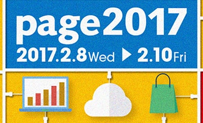 2017 Toyko Page 컨퍼런스 참관기