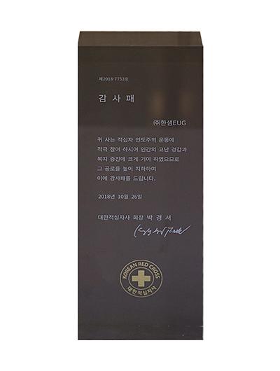 2018년 한샘EUG 사회 공헌 활동