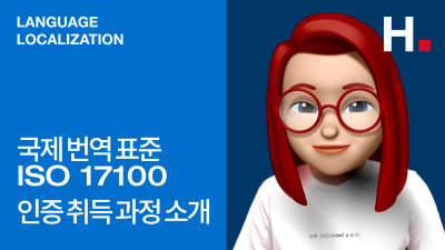 ISO17100 인증 취득과정 소개