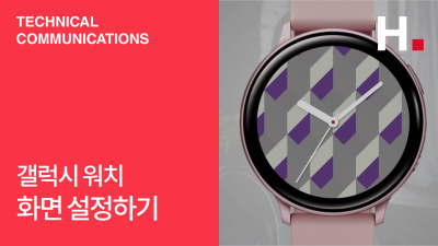 [Galaxy Watch] 나만의 갤럭시 워치 화면설정하기