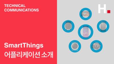[Samsung_SmartThings] 어플리케이션 소개