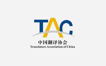 Translators Association of China, China
