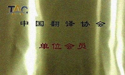 한샘EUG 중국 법인, 중국번역협회(TAC)의 회원가입