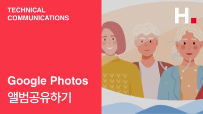 [Google Photos] 앨범공유하기