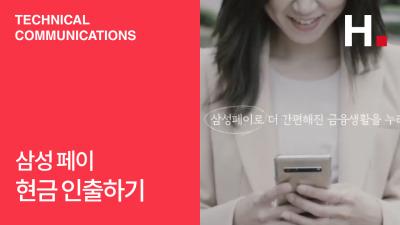 [Samsung Pay]_현금인출하기