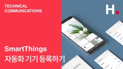 [Samsung_SmartThings] 자동화 기기 등록하기