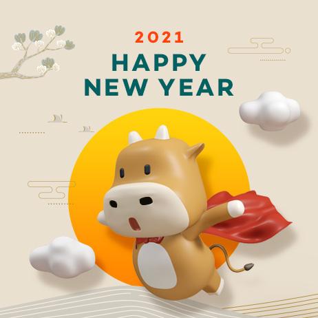 다가오는 2021년 새해에도 복 많이 받으세요.